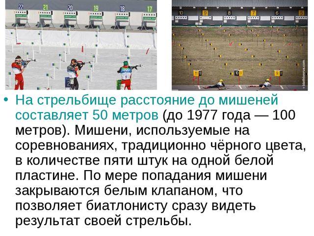 На стрельбище расстояние до мишеней составляет 50 метров (до 1977 года— 100...