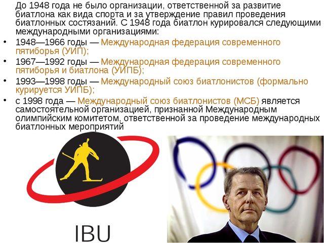 До 1948 года не было организации, ответственной за развитие биатлона как вид...