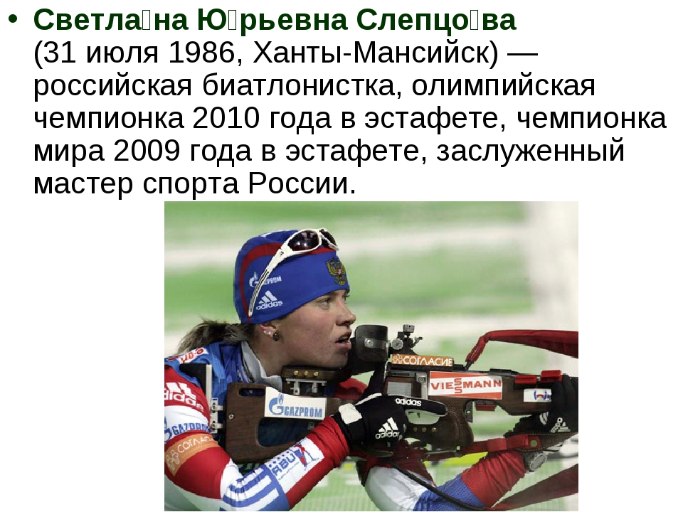 Светла́на Ю́рьевна Слепцо́ва (31 июля 1986, Ханты-Мансийск)— российская биат...