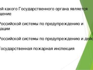 Задачей какого Государственного органа является Оповещение Российской системы
