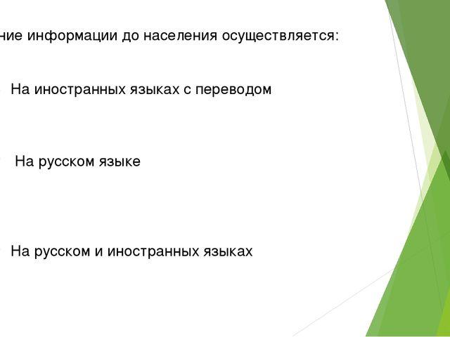 Доведение информации до населения осуществляется: На иностранных языках с пер...