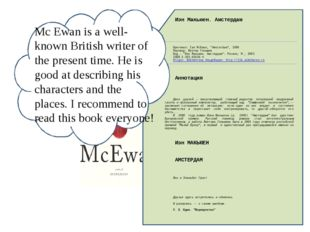 Mc Ewan is a well-known British writer of the present time. He is good at de