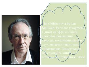 The Children Act by Ian McEwan. Part One (Fragment) Одним из эффективных спос