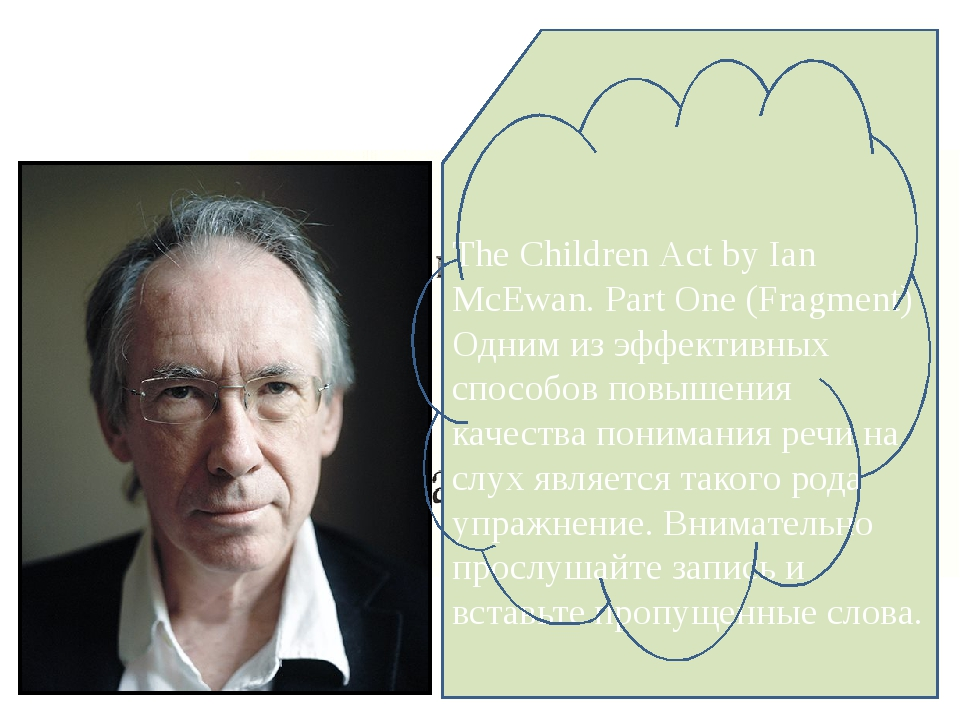 The Children Act by Ian McEwan. Part One (Fragment) Одним из эффективных спос...