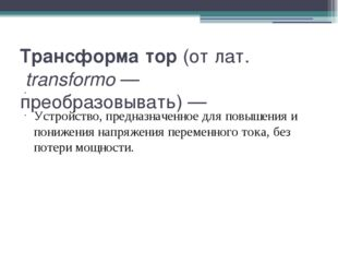 Трансформа́тор (от лат.transformo— преобразовывать)— Устройство, предназна