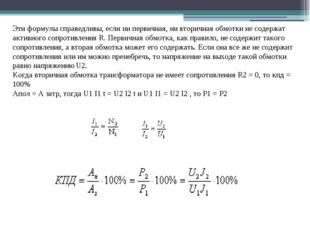 Эти формулы справедливы, если ни первичная, ни вторичная обмотки не содержат