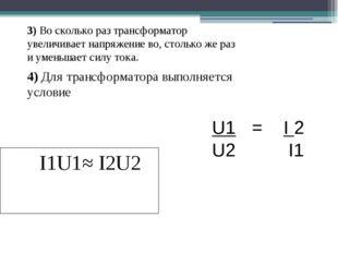 3) Во сколько раз трансформатор увеличивает напряжение во, столько же раз и у