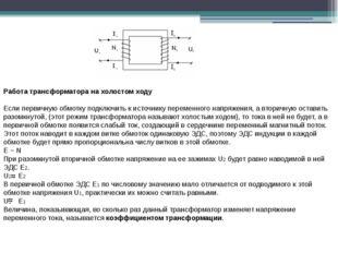 Работа трансформатора на холостом ходу Если первичную обмотку подключить к ис