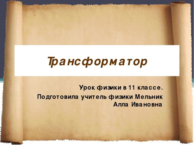 Трансформатор Венгеровская средняя школа №2 Учитель: Иванова М.А.