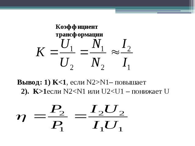 Коэффициент трансформации Вывод: 1) KN1– повышает 2). K>1если N2