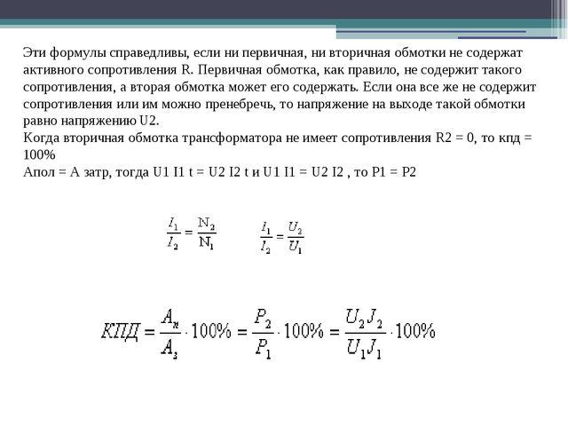 Эти формулы справедливы, если ни первичная, ни вторичная обмотки не содержат...