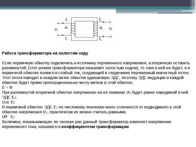 Работа трансформатора на холостом ходу Если первичную обмотку подключить к ис...