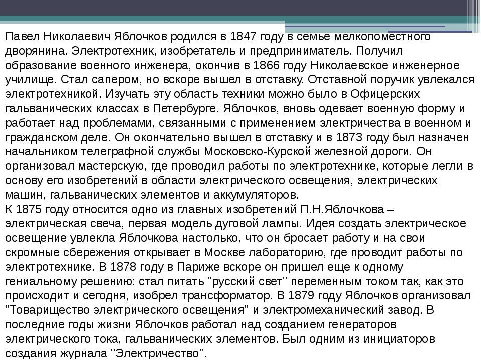 Павел Николаевич Яблочков родился в 1847 году в семье мелкопоместного дворян...