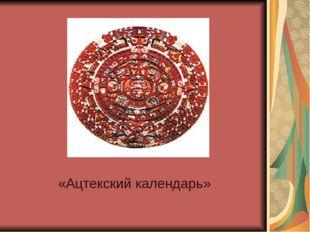«Ацтекский календарь»