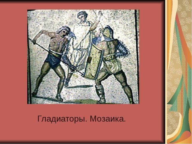 Гладиаторы. Мозаика.