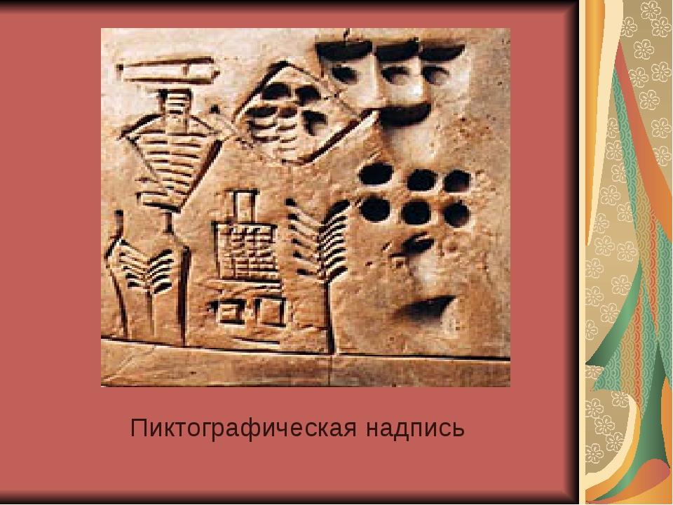 Пиктографическая надпись