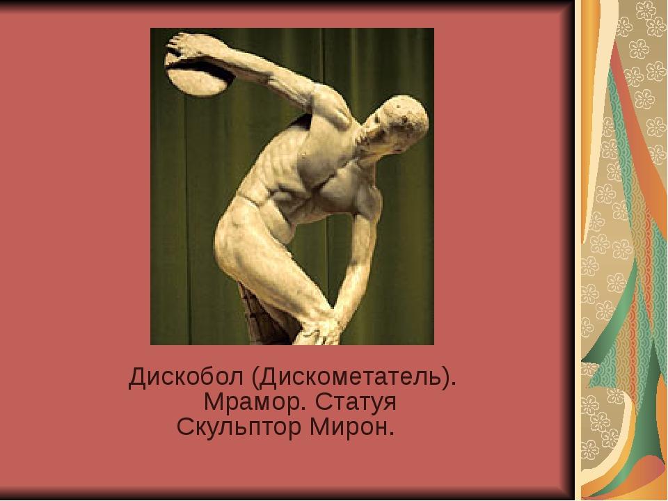 Дискобол (Дискометатель). Мрамор. Статуя Скульптор Мирон.