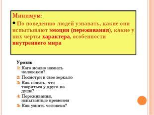 * «ЧЕЛОВЕК И ЧЕЛОВЕЧЕСТВО» - ТЕМА 1: ПОЧЕМУ ЛЮДИ ОТЛИЧАЮТСЯ ДРУГ ОТ ДРУГА? Ур