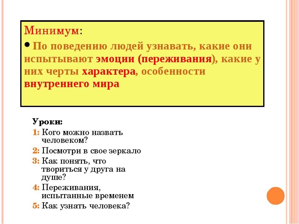 * «ЧЕЛОВЕК И ЧЕЛОВЕЧЕСТВО» - ТЕМА 1: ПОЧЕМУ ЛЮДИ ОТЛИЧАЮТСЯ ДРУГ ОТ ДРУГА? Ур...