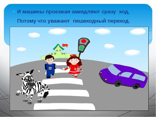 И машины проезжая замедляют сразу ход, Потому что уважают пешеходный переход.
