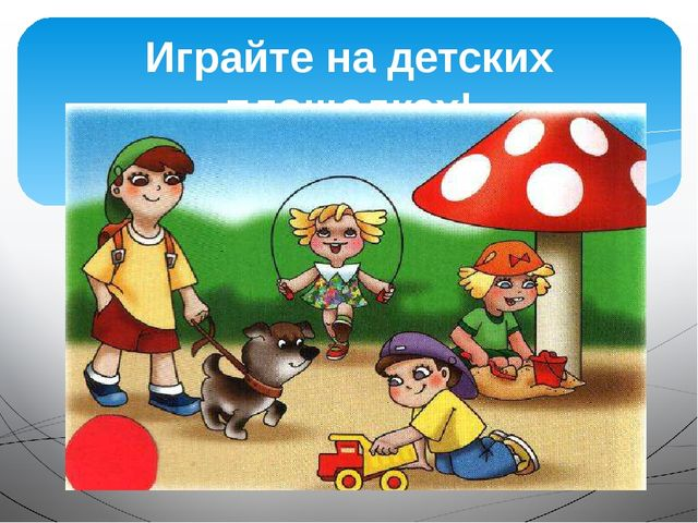 Играйте на детских площадках!