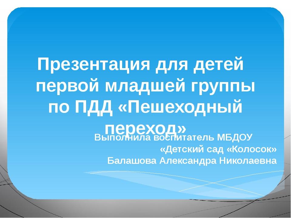 Презентация для детей первой младшей группы по ПДД «Пешеходный переход» Выпол...