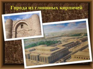 Города из глиняных кирпичей