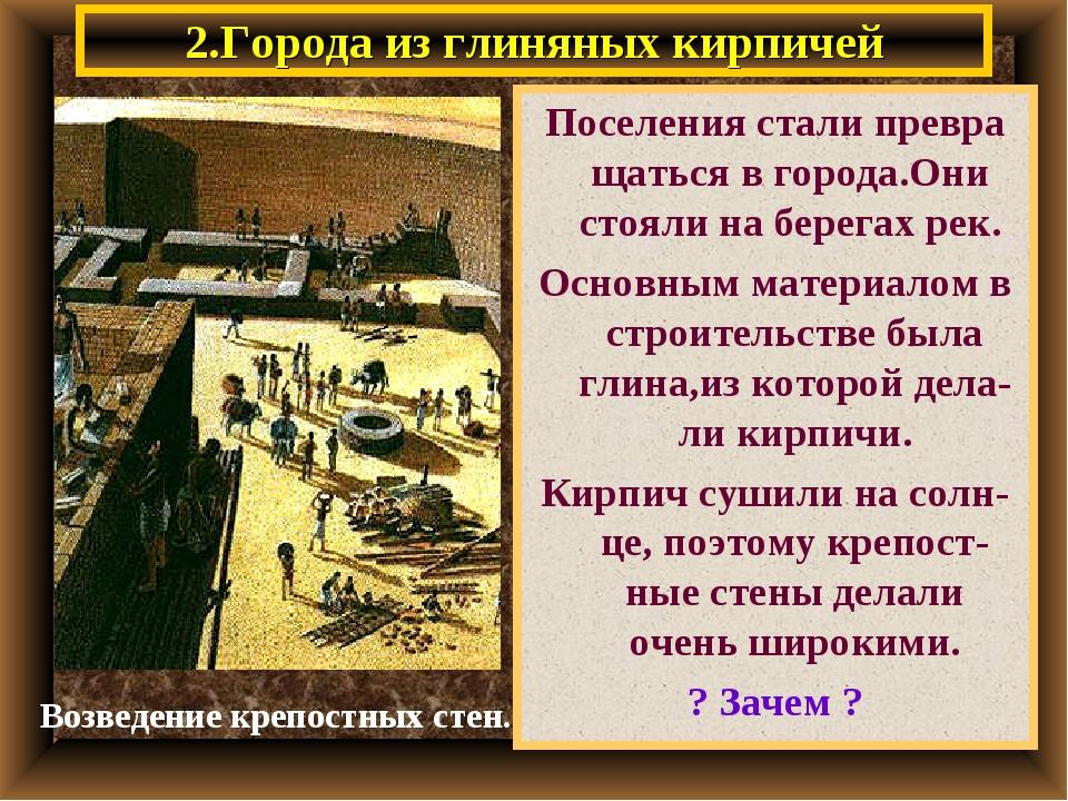 2.Города из глиняных кирпичей Поселения стали превра щаться в города.Они стоя...