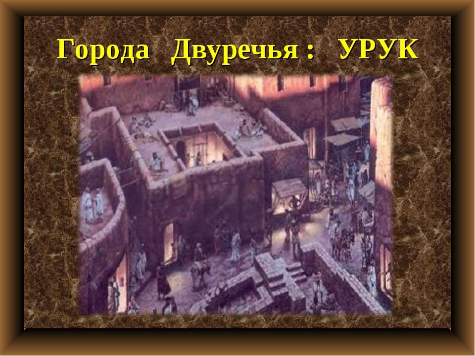 Города Двуречья : УРУК