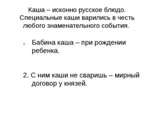 Каша – исконно русское блюдо. Специальные каши варились в честь любого знамен