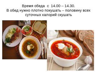 Время обеда с 14.00 – 14.30. В обед нужно плотно покушать – половину всех су
