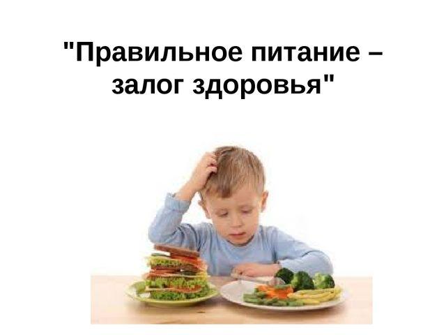 """""""Правильное питание – залог здоровья"""""""