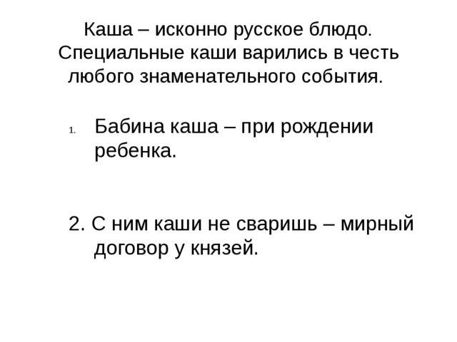 Каша – исконно русское блюдо. Специальные каши варились в честь любого знамен...