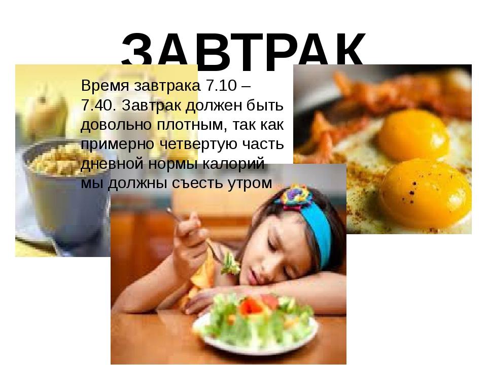 ЗАВТРАК Время завтрака 7.10 – 7.40. Завтрак должен быть довольно плотным, так...