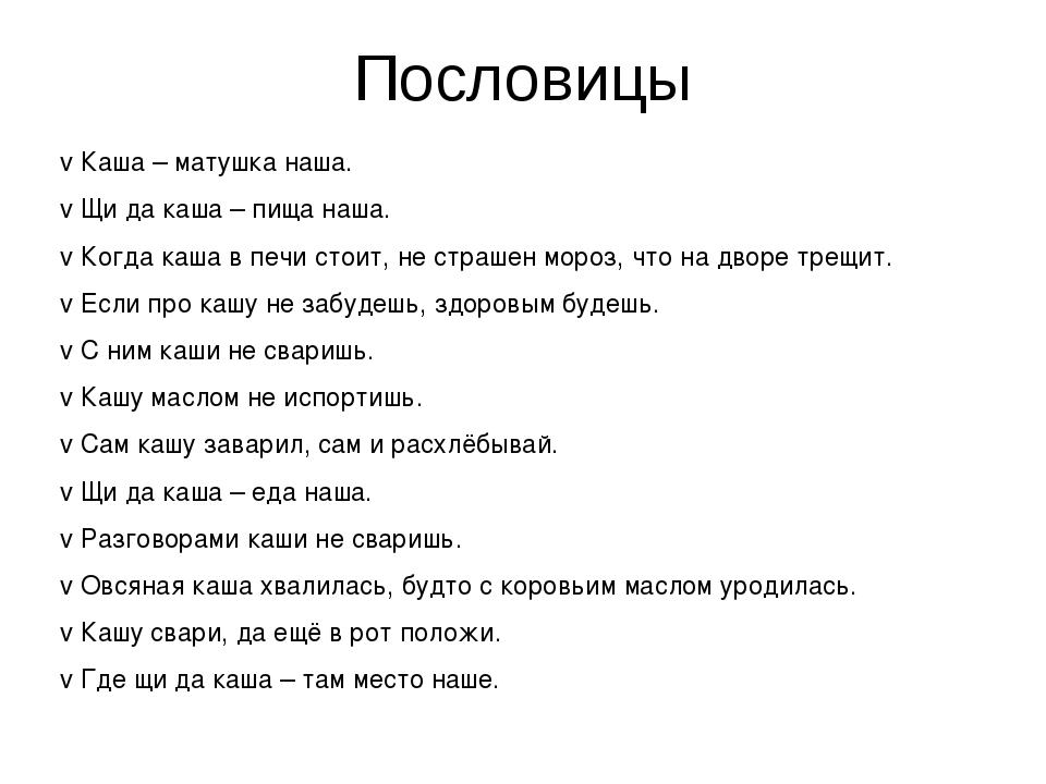 Пословицы vКаша – матушка наша. vЩи да каша – пища наша. vКогда каша в печ...