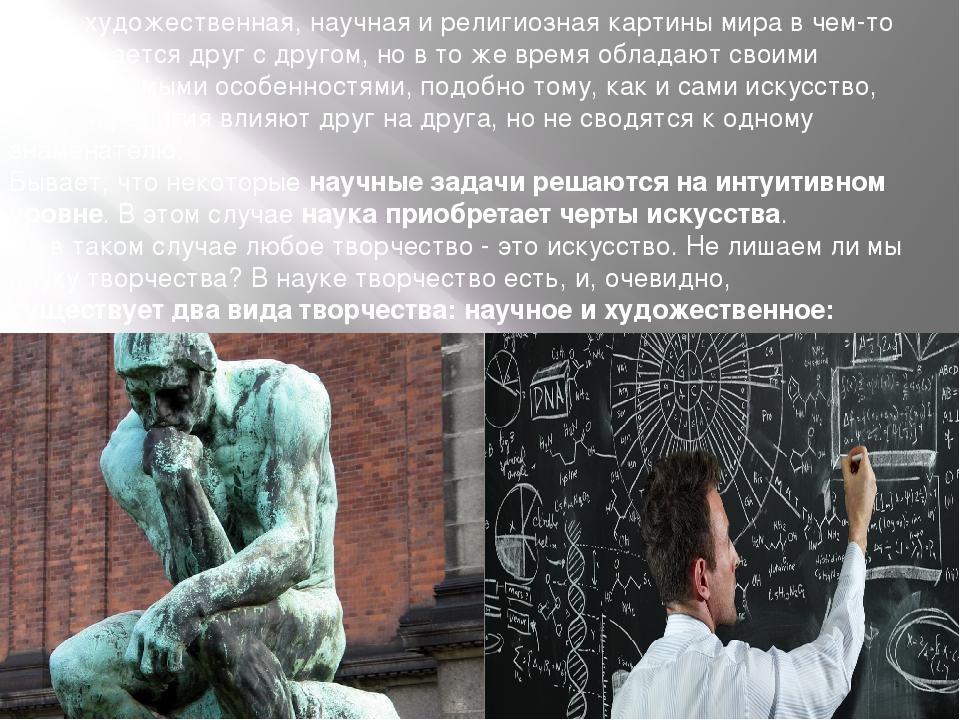 Итак, художественная, научная и религиозная картины мира в чем-то пересекаетс...