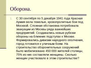 Оборона. С 30 сентября по 5 декабря 1941 года Красная Армия вела тяжелые, кро