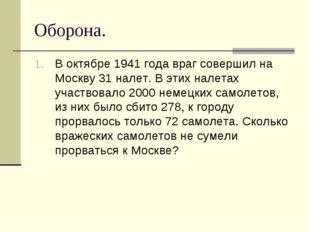 Оборона. В октябре 1941 года враг совершил на Москву 31 налет. В этих налетах