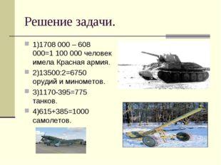 Решение задачи. 1)1708 000 – 608 000=1 100 000 человек имела Красная армия. 2