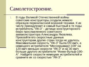 Самолетостроение. В годы Великой Отечественной войны советские конструкторы с