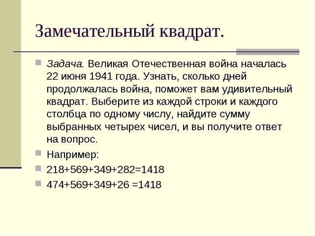 Замечательный квадрат. Задача. Великая Отечественная война началась 22 июня 1...