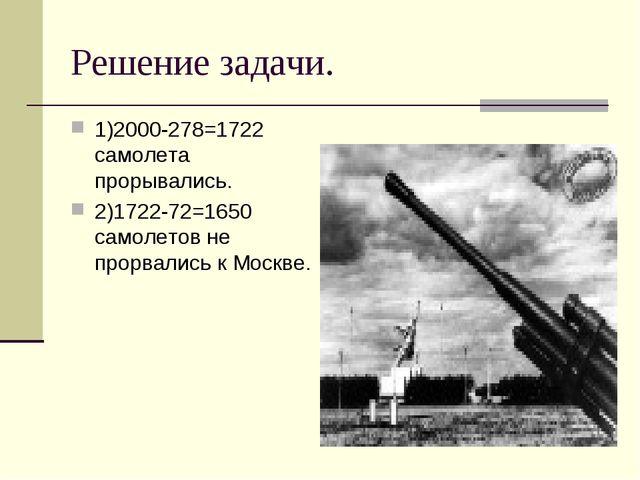 Решение задачи. 1)2000-278=1722 самолета прорывались. 2)1722-72=1650 самолето...