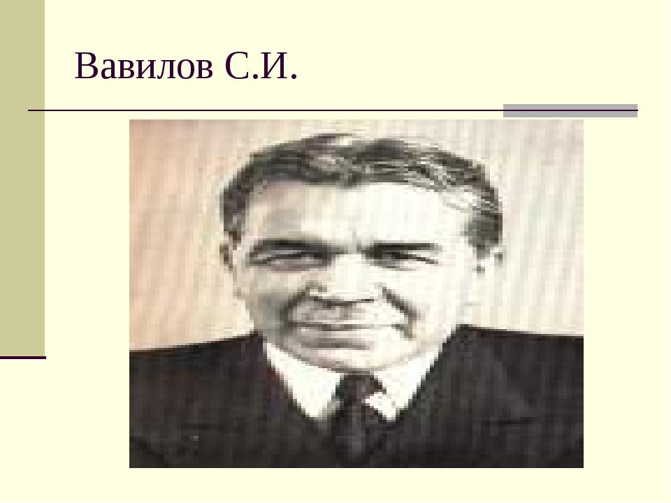 Вавилов С.И.