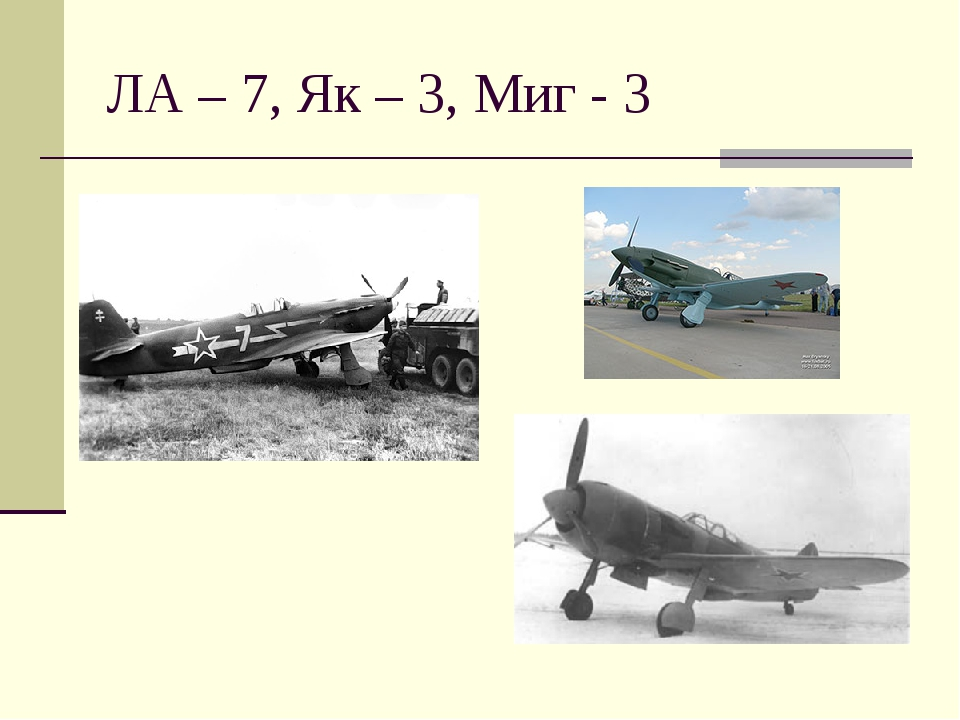 ЛА – 7, Як – 3, Миг - 3