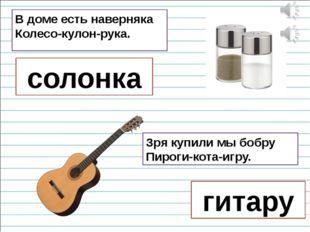 солонка гитару В доме есть наверняка Колесо-кулон-рука. Зря купили мы бобру