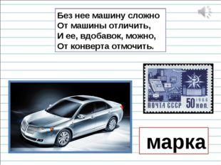 Без нее машину сложно От машины отличить, И ее, вдобавок, можно, От конверта