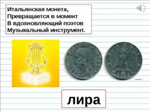 Итальянская монета, Превращается в момент В вдохновляющий поэтов Музыкальный