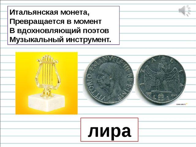 Итальянская монета, Превращается в момент В вдохновляющий поэтов Музыкальный...