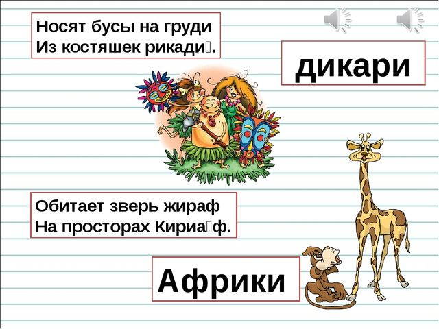 Носят бусы на груди Из костяшек рикади́. дикари Африки Обитает зверь жираф На...
