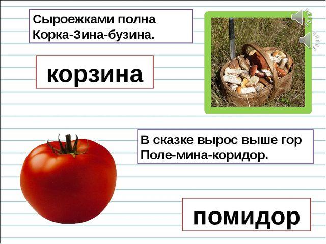 Сыроежками полна Корка-Зина-бузина. корзина помидор В сказке вырос выше гор П...